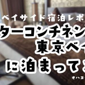 子連れインターコンチネンタル東京ベイ宿泊記《アンバサダー》