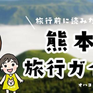 旅ブロガーの子連れ熊本旅行ガイド《グルメ・観光スポット・ベストシーズン》