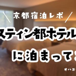 子連れウェスティン都ホテル京都宿泊記《関西9泊10日》