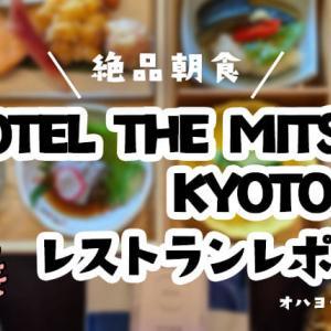 子連れHOTEL THE MITSUI KYOTO朝食レポ!レストラン料金・メニュー
