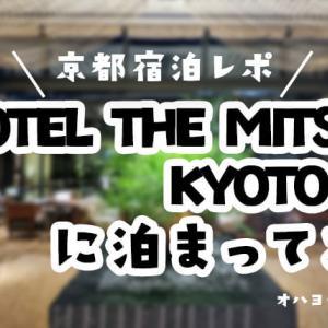 子連れHOTEL THE MITSUI KYOTOラグジュアリーコレクションホテル&スパ宿泊記《関西9泊10日》