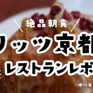 子連れザ・リッツカールトン京都朝食レポ!レストラン料金・メニュー