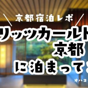 子連れザリッツカールトン京都宿泊記《関西9泊10日》