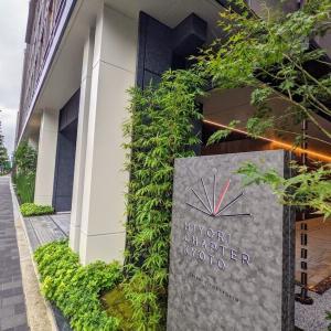 子連れHIYORIチャプター京都トリビュートポートフォリオホテル宿泊記《家族旅行9泊10日》