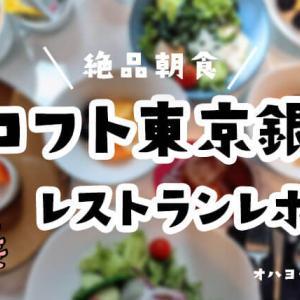 子連れアロフト東京銀座朝食レポ!レストラン料金・メニュー