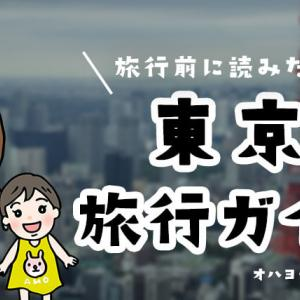 旅ブロガーの子連れ東京旅行ガイド《グルメ・観光スポット・ベストシーズン》