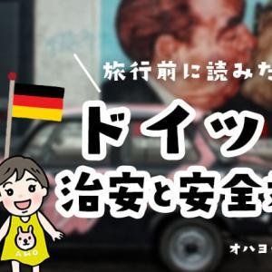 ドイツ治安・コロナ危険情報2021年最新!旅ブロガーが教える注意点と7つの安全対策