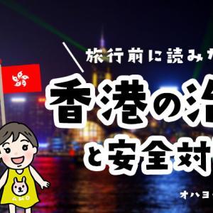 香港治安・コロナ危険情報2021年最新!旅ブロガーが教える7つの注意点と安全対策