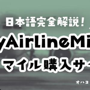 マイル購入サイト「BuyAirlineMiles」日本語完全解説!バイマイル永久保存版