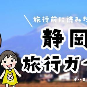 旅ブロガーの子連れ静岡旅行ガイド《グルメ・観光スポット・ベストシーズン》