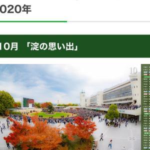 JRA10月カレンダー