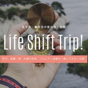 満席:Life Shift Trip in okinawa