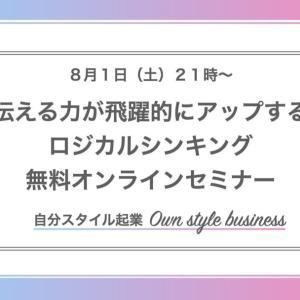 【募集8/1】セールス・集客力アップのロジカルシンキング・セミナー