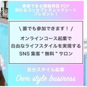 【無料】オンライン起業で自由なライフスタイルを実現するSNS集客サロン