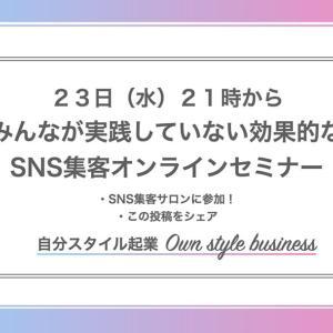 【無料】9/23 みんなが実践していない効果的なSNS集客セミナー