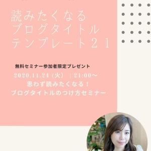 無料プレゼント:読みたくなるブログタイトルテンプレート21