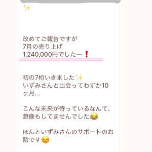 """""""【売上報告】月商124万円"""""""