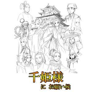 千姫様にお願い候5 登場人物ご紹介 と 最終話予告