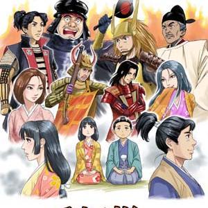 千姫様にお願い候 全6巻 無料キャンペーン 実施します