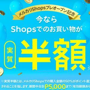 メルカリShops半額セール