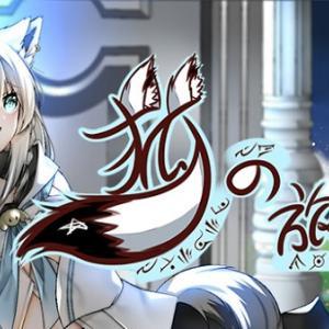 狐の旅路 on Steam