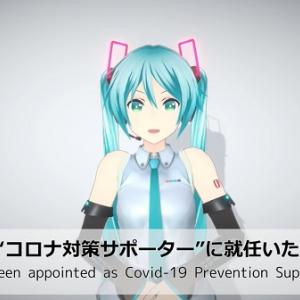 Hatsune Miku Promoted as Covid-19 Prevention Supporter