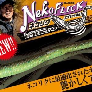 勝手にインプレッション【Neko Frick(ネコフリック)4.8】