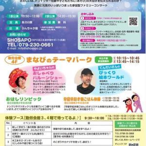 ファミリーコンサート公演見学。みてきました!!