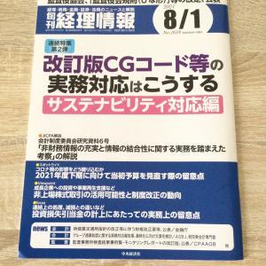 【掲載情報】「旬刊経理情報」デスク整理の習慣化