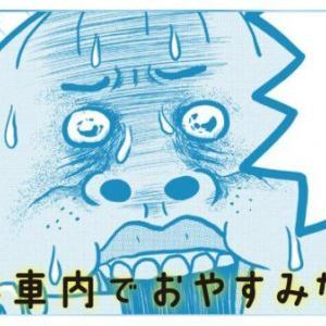 【漫画】 祝・単行本発売!! 異色の車中泊マンガ『今夜は車内でおやすみなさい。』が描くリアリティの狭間
