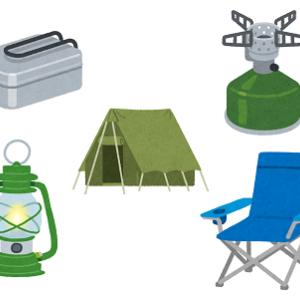 「キャンプ」を始めたい素人にアドバイス下さい