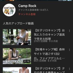 【悲報】ソロキャンプ系YouTube、ソロ女子におっぱい出させまくってしまう