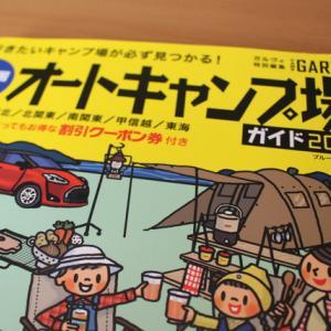 Page454 14回目のテント泊キャンプを目指して~がんばれ!俺!!~