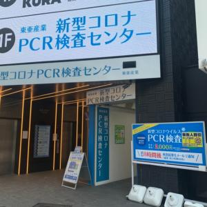 【2021なんばPCR検査センター】駅から徒歩5分!24時間以内に結果がわかる格安検査センター2か所を紹介