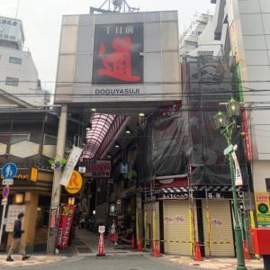 【大阪の千日前道具屋筋商店街】プロ御用達!なんでも揃う有名観光地