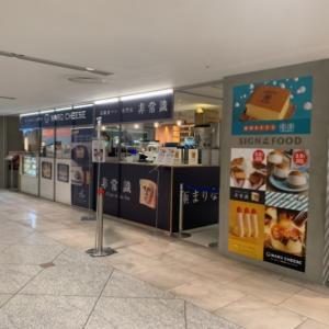 【なんばCITYのSIGNOFTHEFOOD】全国のスイーツ人気店が集結!販売している商品、価格、実際に食べた感想等をご紹介!
