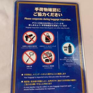 【USJ持ち込みOKリストまとめ】飲み物は1人500mlまで!手荷物検査の流れ、持ち込み禁止の食べ物、雑貨等