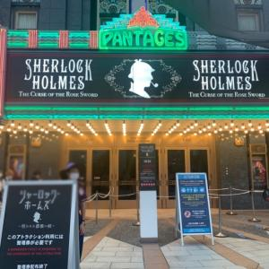 【2021USJハロウィン・シャーロックホームズ呪われた薔薇の剣】実際に鑑賞した感想、整理券の取得方法等のまとめ