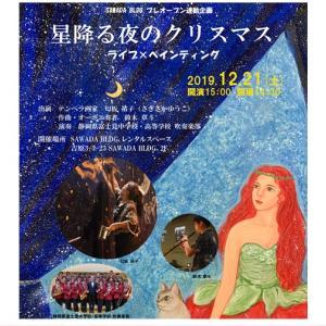 ☆ライブペィンティング「星降る夜のクリスマス」SAWADA BLDGプレオープン12/21日開催!