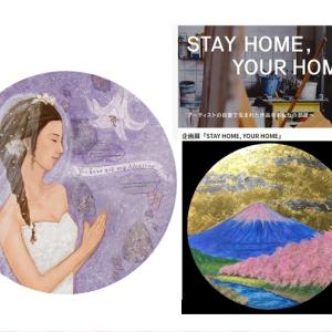 ArtSticker企画展「STAY HOME, YOUR HOME」出展中です!