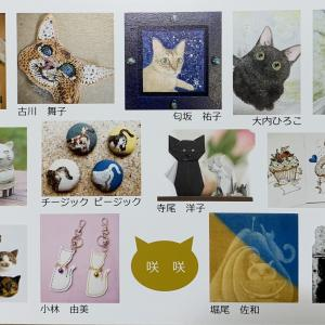 ☆あい らぶ猫展に出展します!RYU GALLERY 2020.7.