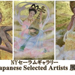 ニューヨーク セーラムギャラリー主催「Japanese Selected Artists展」に選抜されました!