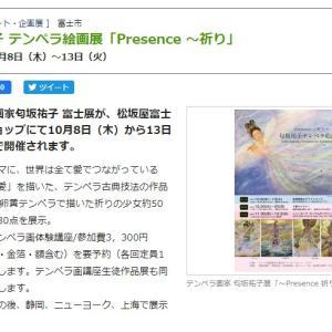 静岡新聞@エスに個展の案内【匂坂祐子テンペラ絵画展 Presence~祈り】が掲載されました!