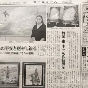 富士ニュース一面トップでご紹介されました!【個展「Presence~祈り」松坂屋富士ギフトショップ】