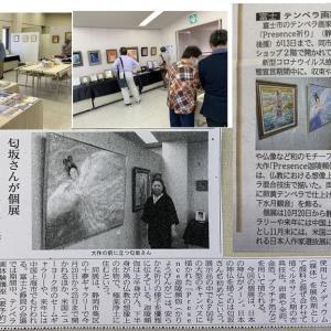 静岡新聞・岳南朝日新聞にご紹介いただきました!個展開催中【Presence~祈り/松坂屋富士ギフトショップ】