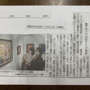 静岡新聞に個展「presence祈り」の記事が掲載されました!