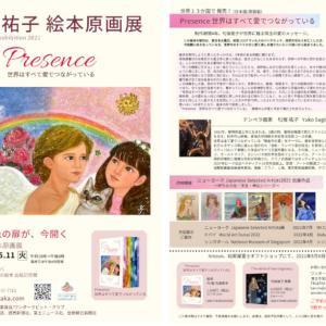 絵本原画展の開催が決まりました!【2021.5.6~Presence 世界はすべて愛でつながっている 】