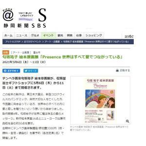静岡新聞@エスに絵本原画展が紹介されました!「Presence世界はすべて愛でつながっている」