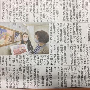 静岡新聞にカラー掲載いただきました!絵本原画展開催中!「Presence世界は愛でつながっている」母の日♡