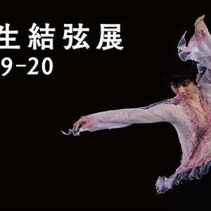 羽生結弦展2019-20~オンライン上で公開!